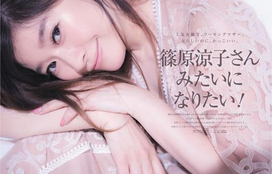 篠原涼子さんみたいになりたい!