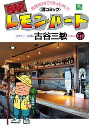 BARレモンハート 27巻