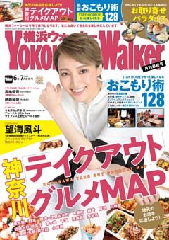 横浜ウォーカー 2020年6月・7月合併号