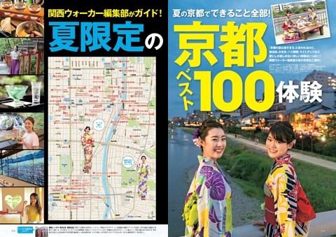 京都ベスト100体験