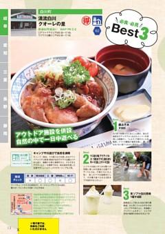 最新道の駅パーフェクトBOOK2