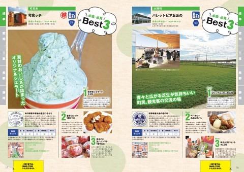 最新道の駅パーフェクトBOOK3