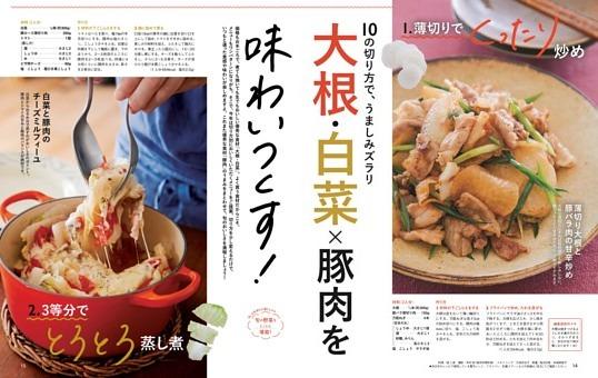 大根・白菜×豚肉を味わいつくす!