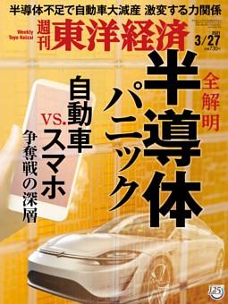 週刊東洋経済 2021年3月27日号