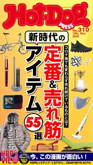 Hot-Dog PRESS No.310 2020/11/19号