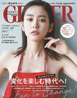 GINGER 2021年4月号