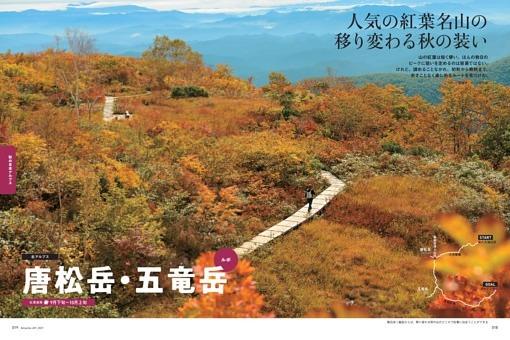 唐松岳・五竜岳 ルポ 人気の紅葉名山の移り変わる秋の装い