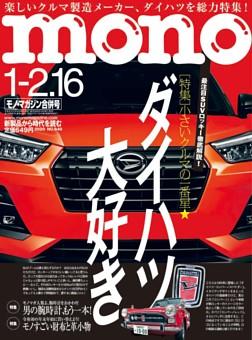 モノ・マガジン 2020 1-2.16号 NO.840