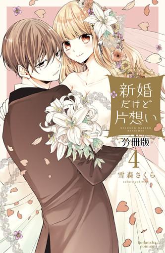 新婚だけど片想い 分冊版(4)