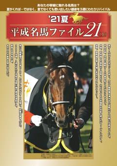 ★特集〜'21夏の3週連続スペシャル企画 平成名馬ファイル21(上)