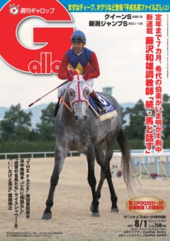 週刊Gallop 2021年8月1日号