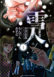 雪人 YUKITO 1巻