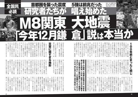 研究者たちが唱え始めたM8関東大地震「今年12月鎌倉」説は本当か