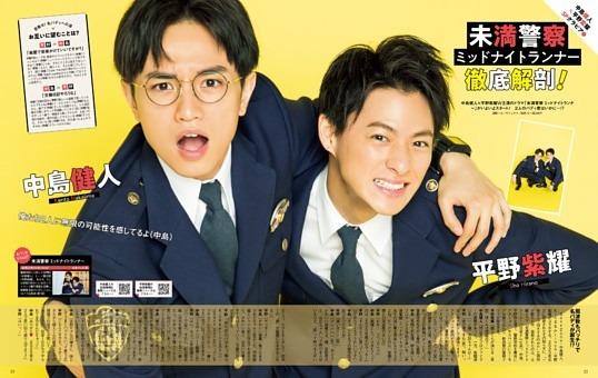 中島健人×平野紫耀 SPグラビア2本立て!