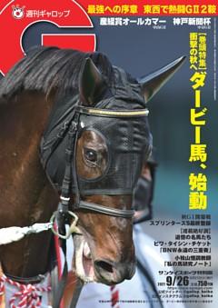 週刊Gallop 2021年9月26日号