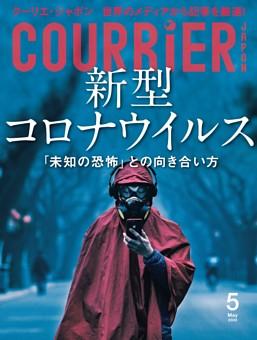 COURRiER Japon 2020年5月号