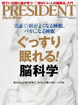 PRESIDENT 2019年9.13号