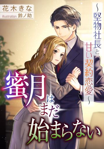 蜜月はまだ始まらない~堅物社長と甘い契約恋愛~【dブック特別版】