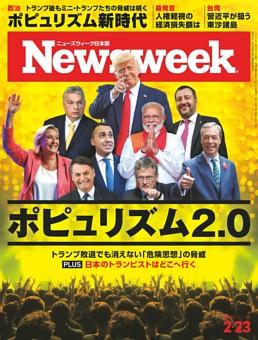 ニューズウィーク日本版 2月23日号