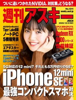 週刊アスキー No.1311(2020年12月1日発行)