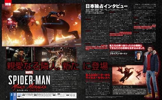 【新作特報】Marvel's Spider-Man: Miles Morales(スパイダーマン:マイルズ モラレス)