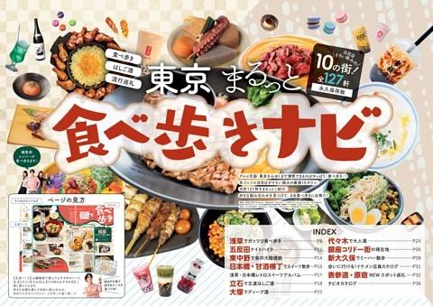 注目店そろい踏みの東京まるっと食べ歩きナビ 永久保存版 全127軒