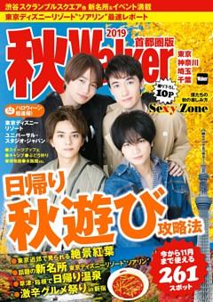 【特典】秋Walker首都圏版2019 表紙