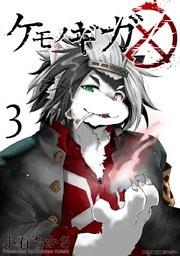 ケモノギガ 3