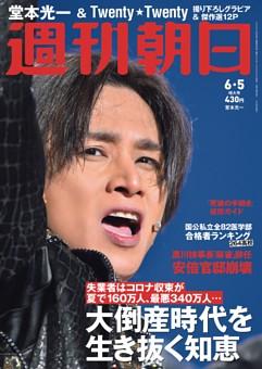 週刊朝日 6月5日号