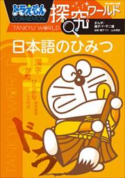 ドラえもん探究ワールド 日本語のひみつ