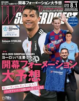 ワールドサッカーダイジェスト 2019年8月1日号