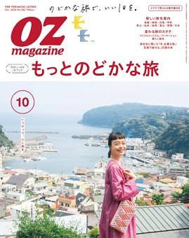 OZmagazine 2020年10月号