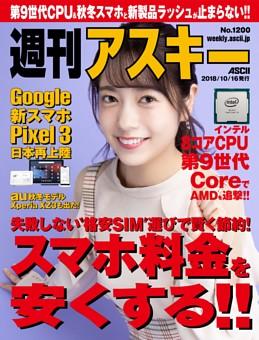 週刊アスキー No.1200(2018年10月16日発行)