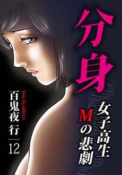 分身 -女子高生Mの悲劇- 12巻