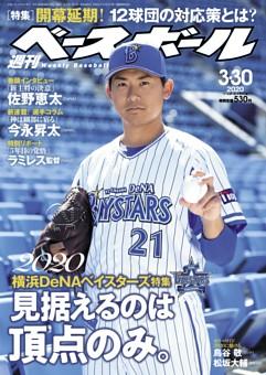 週刊ベースボール 2020年3月30日号
