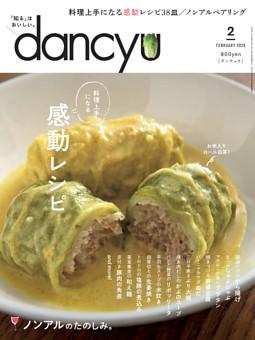 dancyu 2020年2月号