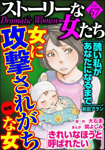 ストーリーな女たち女に攻撃されがちな女 Vol.67