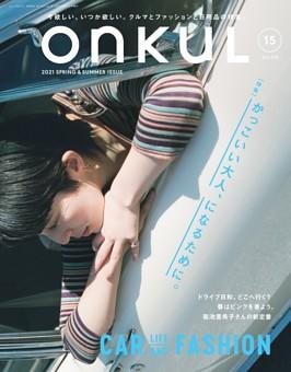 ONKUL オンクル vol.15