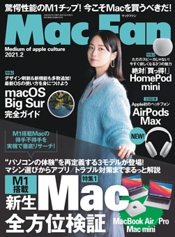 Mac Fan 2021年2月号