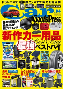 Car GoodsPress vol.94