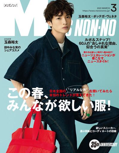 MEN'S NON-NO (メンズノンノ) 2021年3月号