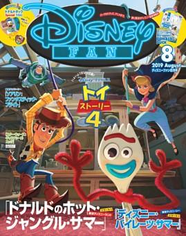 ディズニーファン 2019年8月号
