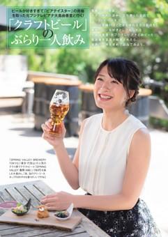 元フジ・大島由香里と行く「クラフトビール」のぶらり一人飲み