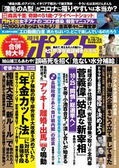週刊ポスト 2020年9月18・25日号