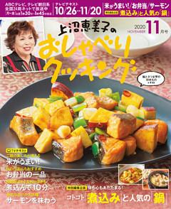 上沼恵美子のおしゃべりクッキング2020年11月号