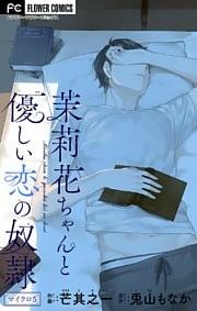 茉莉花ちゃんと優しい恋の奴隷【マイクロ】 5