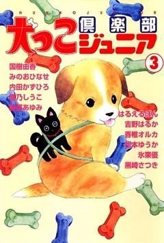 犬っこ倶楽部ジュニア 3巻