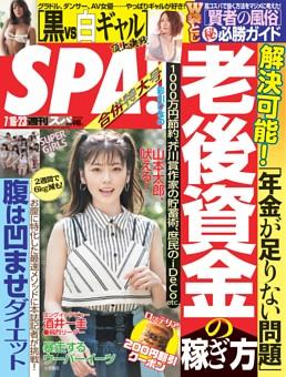 週刊SPA! 2019年7月16日・23日合併号