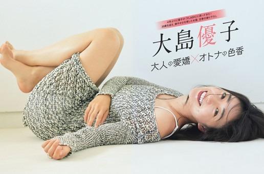 大島優子「大人の愛嬌×オトナの色香」