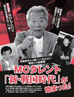 [特集]MCタレント「新・戦国時代」が始まった!